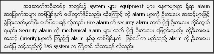 အေဆာက္အဦးတစ္ခု အတြင္း၌ system မ်ား၊ equipment မ်ား၊ ေနရာမ်ားစြာ ရိွရာ alarm အေျမာက္အမ်ား တစ္ၿပိဳင္နက္ ေပၚထြက္ႏုိင္သည္။ ထုိ႔ေၾကာင့္ ထုိ alarm မ်ားကို ဦးစားေပး အဆင့္မ်ားျဖင့္ ခဲြျခားသတ္မွတ္ၿပီး ေဖာ္ျပေပးရန္ လုိသည္။ Fire alarm ကုိ security alarm ထက္ ပုိ၍ ဦးစားေပး ကိုင္တြယ္ ရမည္။ Security alarm ကုိ mechanical alarm မ်ား ထက္ ပုိ၍ ဦးစားေပး ေျဖရွင္းရမည္။ ထုိဦးစားေပး အဆင့္ (priority)မ်ားကုိ ၾကည့္၍ alarm ႏွစ္ခု တစ္ၿပိဳင္နက္  ျဖစ္ေပၚက မည္သည့္ alarm ကုိ ဦးစားေပး ေဖာ္ျပ သင့္သည္ကုိ BAS system က ႀကိဳတင္ သိထားရန္ လုိသည္။