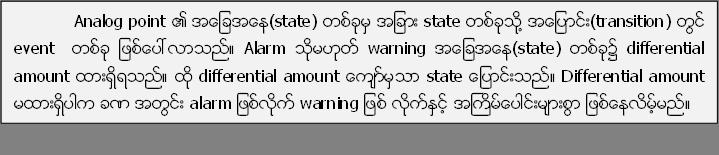 Analog point ၏ အေျခအေန(state) တစ္ခုမွ အျခား state တစ္ခုသုိ႔ အေျပာင္း(transition) တြင္ event  တစ္ခု ျဖစ္ေပၚလာသည္။ Alarm သို႔မဟုတ္ warning အေျခအေန(state) တစ္ခု၌ differential amount ထားရိွရသည္။ ထုိ differential amount ေက်ာ္မွသာ state ေျပာင္းသည္။ Differential amount မထားရိွပါက ခဏ အတြင္း alarm ျဖစ္လုိက္ warning ျဖစ္ လုိက္ႏွင့္ အႀကိမ္ေပါင္းမ်ားစြာ ျဖစ္ေနလိမ့္မည္။