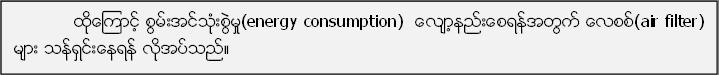 ထုိ႔ေၾကာင့္ စြမ္းအင္သံုးစြဲမႈ(energy consumption)  ေလ်ာ့နည္းေစရန္အတြက္ ေလစစ္(air filter) မ်ား သန္႔ရွင္းေနရန္ လိုအပ္သည္။