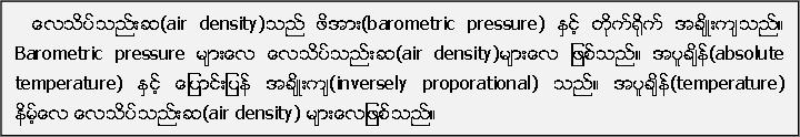ေလသိပ္သည္းဆ(air density)သည္ ဖိအား(barometric pressure) ႏွင့္ တုိက္႐ုိက္ အခ်ိဳးက်သည္။ Barometric pressure မ်ားေလ ေလသိပ္သည္းဆ(air density)မ်ားေလ ျဖစ္သည္။ အပူခ်ိန္(absolute temperature) ႏွင့္ ေျပာင္းျပန္ အခ်ိဳးက်(inversely proporational) သည္။ အပူခ်ိန္(temperature) နိမ့္ေလ ေလသိပ္သည္းဆ(air density) မ်ားေလျဖစ္သည္။