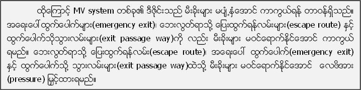 ထုိ႔ေၾကာင့္ MV system တစ္ခု၏ ဒီဇုိင္းသည္ မီးခုိးမ်ား မပ်ံ႕ႏွံ႔ေအာင္ ကာကြယ္ရန္ တာဝန္ရွိသည္။ အေရးေပၚထြက္ေပါက္မ်ား(emergency exit)၊ ေဘးလြတ္ရာသို႔ ေျပးထြက္ရန္လမ္းမ်ား(escape route) ႏွင့္  ထြက္ေပါက္သုိ႔သြားလမ္းမ်ား(exit passage way)ကုိ လည္း မီးခုိးမ်ား မဝင္ေရာက္ႏုိင္ေအာင္ ကာကြယ္ ရမည္။ ေဘးလြတ္ရာသို႔ ေျပးထြက္ရန္လမ္း(escape route)၊ အေရးေပၚ ထြက္ေပါက္(emergency exit) ႏွင့္ ထြက္ေပါက္သုိ႔ သြားလမ္းမ်ား(exit passage way)ထဲသုိ႔ မီးခုိးမ်ား မဝင္ေရာက္ႏုိင္ေအာင္  ေလဖိအား (pressure) ျမႇင့္ထားရမည္။