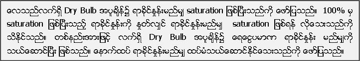 ေလသည္လက္ရွိ Dry Bulb အပူခ်ိန္၌ ရာခိုင္ႏႈန္းမည္မ်ွ saturation ျဖစ္ၿပီးသည္ကို ေဖာ္ျပသည္။  100% မွ saturation ျဖစ္ၿပီးသည့္ ရာခိုင္ႏႈန္းကို ႏႈတ္လ်ွင္ ရာခိုင္ႏႈန္းမည္မ်ွ  saturation ျဖစ္ရန္ လုိေသးသည္ကို သိႏုိင္သည္။ တစ္နည္းအားျဖင့္ လက္ရွိ Dry Bulb အပူခ်ိန္၌ ေရေငြ႔ပမာဏ ရာခိုင္ႏႈန္း မည္မ်ွကို သယ္ေဆာင္ၿပီး ျဖစ္သည္။ ေနာက္ထပ္ ရာခိုင္ႏႈန္းမည္မ်ွ ထပ္မံသယ္ေဆာင္ႏုိင္ေသးသည္ကို ေဖာ္ျပသည္။