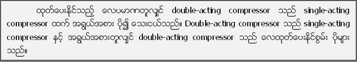 ထုတ္ေပးႏုိင္သည့္ ေလပမာဏတူလ်ွင္ double-acting compressor သည္ single-acting compressor ထက္ အရြယ္အစား ပို၍ ေသးငယ္သည္။ Double-acting compressor သည္ single-acting compressor ႏွင့္ အရြယ္အစားတူလ်ွင္ double-acting compressor သည္ ေလထုတ္ေပးႏုိင္စြမ္း ပိုမ်ား သည္။